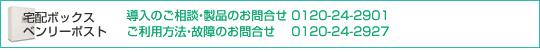 日本宅配システム