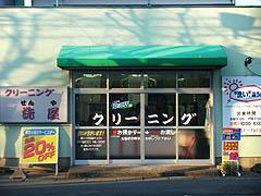 洗屋北久里浜店